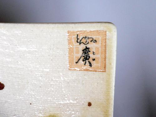 織部のとんかつ皿。お客様のロゴをアップにした写真
