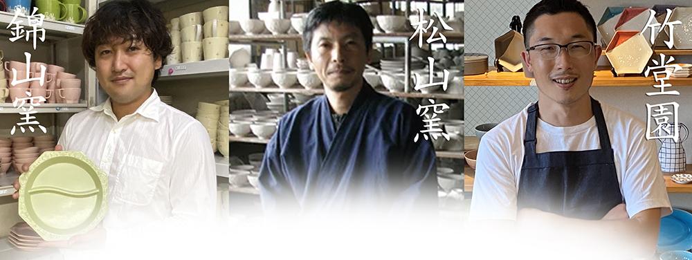 製造者の顔、左から錦山窯・松山窯・竹堂園。会社内風景を背に写真を撮っている